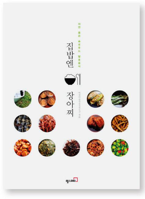 집밥엔 장아찌. 이선미 지음/ 헬스레터/ 256쪽/ 2만2000원