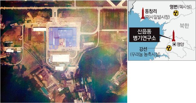 미국 '워싱턴포스트'가 보도한 평양 산음동의 북한 대륙간탄도미사일(ICBM) 제조 공장 위성사진. [동아DB]