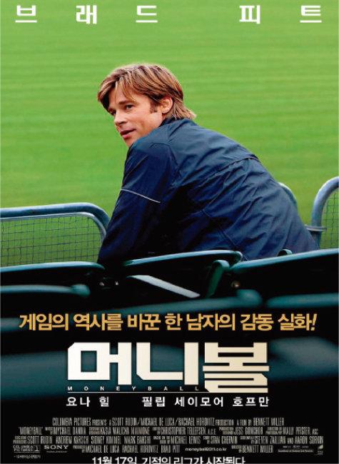 미국 메이저리그 오클랜드 어슬레틱스의 선전을 다룬 영화 '머니볼'은 동명의 책을 원작으로 만들어졌다. [동아DB]