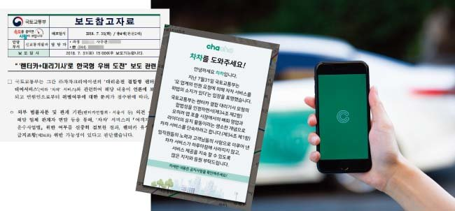 7월 31일 국토교통부가 발표한 차차 서비스 관련 보도참고자료(왼쪽)와 차차크리에이션이 자사 애플리케이션에 게재한 호소문. [사진 제공·차차크리에이션]