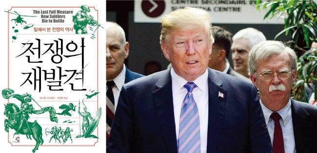 마이클 스티븐슨이 최근 출간한 '전쟁의 재발견'(왼쪽). 도널드 트럼프 미국 대통령(왼쪽)과 존 볼턴 국가안보보좌관이 캐나다에서 열린 주요 7개국(G7) 정상회의 도중 회의장 밖으로 걸어 나가고 있다. [AP=뉴시스]