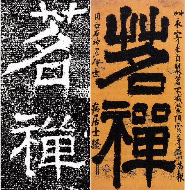 '백석신군비' 비문을 집자한 '명선'(왼쪽)과 간송미술관 소장의 '명선'. [자료 제공·'차의 세계']