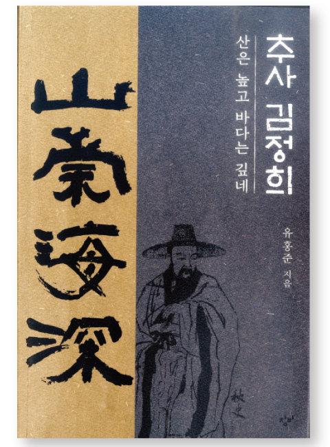 유홍준 교수의 '추사 김정희' 표지.