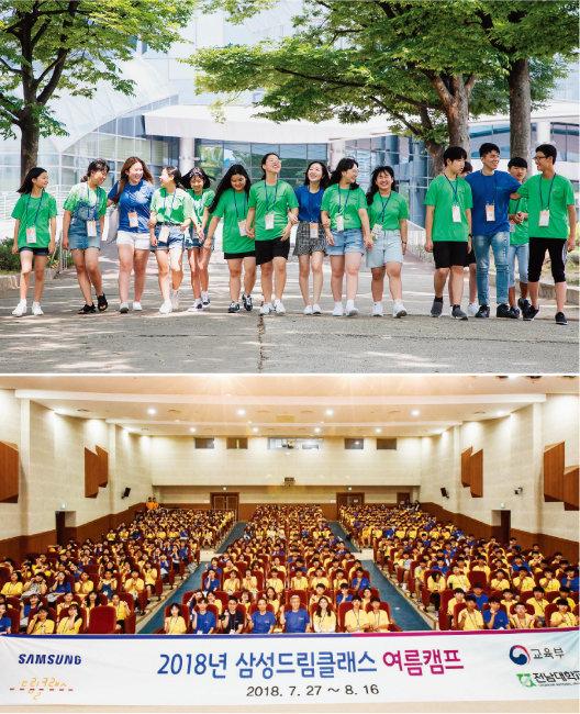 7월 27일 성균관대 수원캠퍼스(위)와 전남대에서 열린 '2018 삼성드림클래스 여름캠프' 환영식에 참가한 학생들과 강사진. [사진 제공·삼성전자]