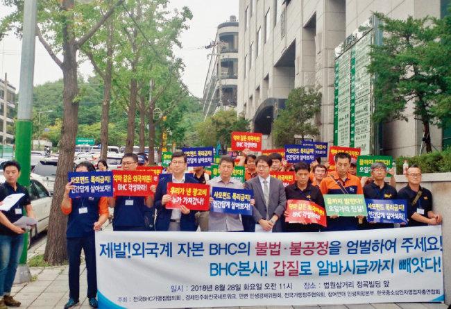 8월 28일 bhc 가맹점주들은 본사 경영진 5명을 사기와 횡령 혐의로 서울중앙지방검찰청에 고발했다. [사진 제공·bhc 가맹점주협의회]