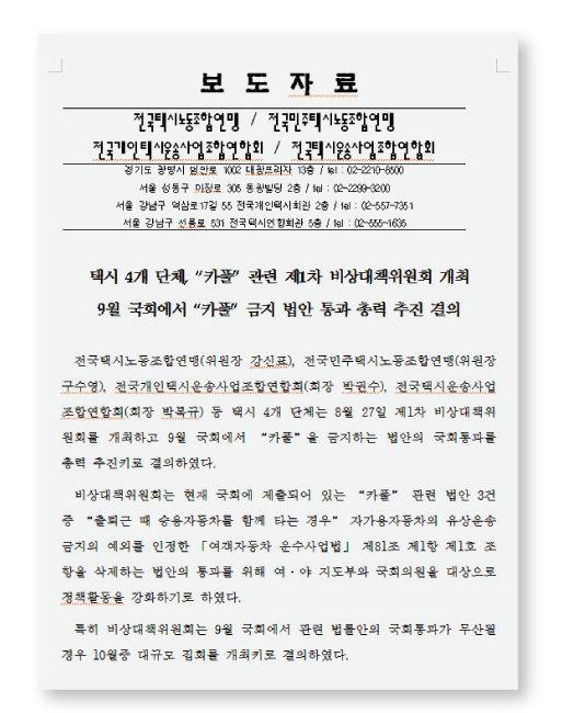 8월 28일 택시 4개 단체가 낸 보도자료.