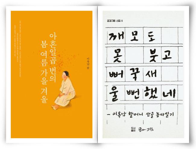 8월 초 출간된 단행본(왼쪽)과 2009년 글쓰기 동인지 '글과 그림'이 펴낸 문집. [사진 제공 · 양철북]