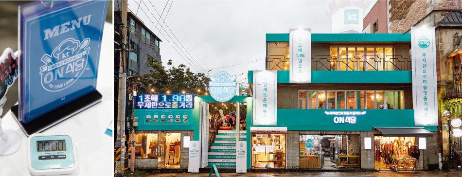 서울 마포구 홍대 앞에 9월 20일까지 문을 여는 KT의 팝업스토어 'ON식당'.
