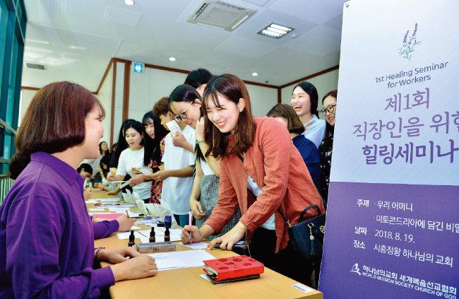 8월 경기 시흥정왕 하나님의 교회에서 개최된 '직장인을 위한 힐링세미나'에 직장인 300여 명이 참석해 성황을 이뤘다.