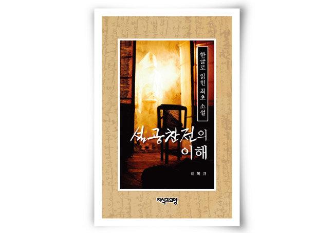 '설공찬전의 이해' 표지.