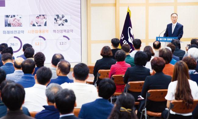 장세용 구미시장은 10월 4일 취임 100일을 맞아 '민선 7기 구미비전 시민보고회'를 개최했다. [사진 제공 · 구미시청]