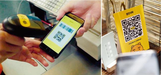 간편결제는 가맹점주가 소비자의 스마트폰 애플리케이션에 생성된 QR코드를 스캔하는 변동형 QR 방식(왼쪽)과 소비자가 매장에 비치된 QR코드를 스캔하는 고정형 QR 방식으로 나뉜다. [사진 제공 · 카카오페이]