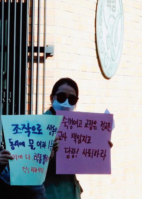 숙명여고 시험문제 유출 사건 수사 결과가 발표된 11월 12일 오후 서울 강남구 숙명여고 앞에서 전국학부모단체연합 회원들이 숙명여고 교장, 교사의 성적 조작 죄 인정과 사과를 요구하는 기자회견을 하고 있다. [뉴시스]