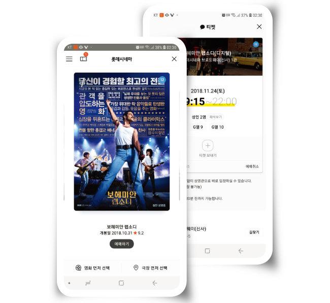 카카오톡 내 '영화예매'를 이용하면 롯데시네마에서 상영 중인 영화를 예매할 수 있다.