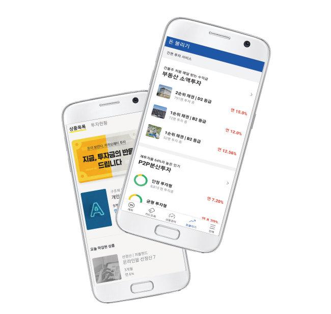 카카오페이 이외에 토스, 삼성페이 등에서도 간편투자 서비스를 이용할 수 있다.