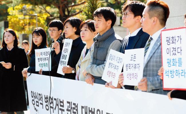 11월 1일 국제앰네스티 한국지부, 군인권센터, 민주사회를위한 변호사모임, 전쟁없는세상, 참여연대 등 시민단체는 서울 서초구 대법원 앞에서 대법원 전원합의체의 양심적 병역거부자에 대한 무죄 판결에 환영의 뜻을 밝혔다. [뉴시스]