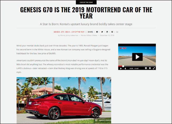 '2019 올해의 차'로 제네시스 G70가 선정됐음을 알리는 '모터트렌드' 2019년 1월호 온라인판 기사.