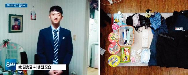 고(故) 김용균 씨가 생전에 부모님이 사준 양복을 입고 즐거워하고 있는 동영상(왼쪽). 김씨의 유품 가방에서 끼니를 대신한 컵라면과 과자 등이 나왔다. [뉴시스]