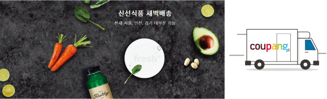 신선식품 새벽배송을 알리는 쿠팡 홈페이지 화면. [사진 제공 · 쿠팡]