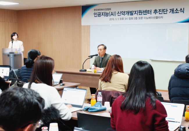 2018년 3월 한국제약바이오협회는 서울 방배동 협회 오픈이노베이션 플라자에서 인공지능(AI)신약개발 지원센터 추진단 개소식을 열었다. [사진 제공 · 한국제약바이오협회]