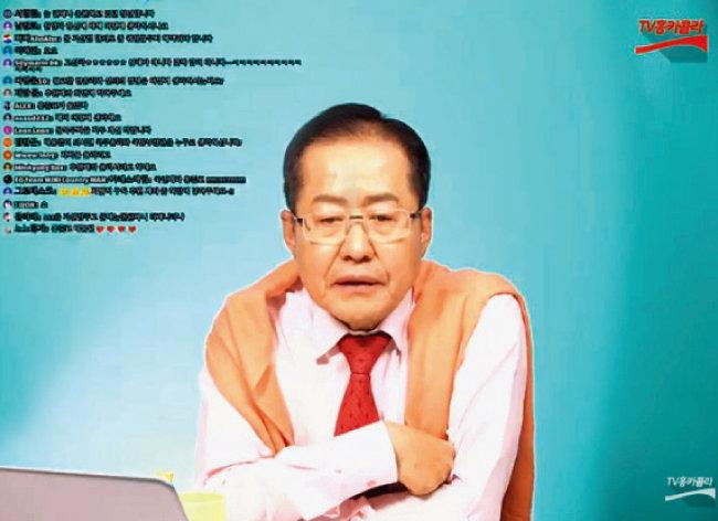 자유한국당 홍준표 전 대표의 '홍카콜라TV' 캡처 장면. [뉴스1]
