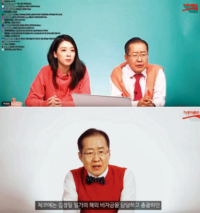 'TV 홍카콜라'에는 배현진 전 자유한국당 대변인(위), '유시민의 알릴레오'에는 천호선 노무현재단 이사가 각각 고정 출연한다. [출처·유튜브]
