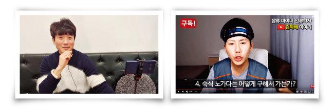 유튜버 한세상(가명) (왼쪽) 김덕배 이야기 [김솔 인턴기자, 유튜브 화면 캡처]