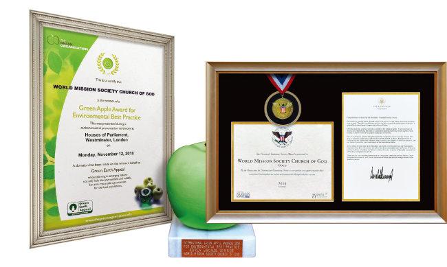 하나님의 교회 대학생봉사단 아세즈(ASEZ)와 하나님의 교회가 유럽 최고 친환경상인 그린애플상 국제 부문 금상과 동상을 각각 수상했다. (왼쪽) 지난해 12월 하나님의 교회가 미국 대통령 자원봉사상 금상을 받았다. 이로써 단체최고상인 금상을 총 9회 수상했다.
