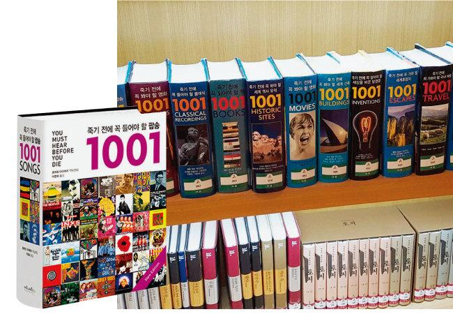 '죽기 전에 꼭 1001' 시리즈.