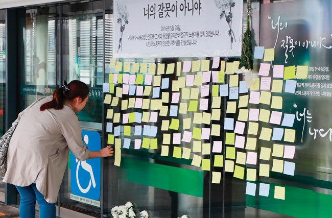 스크린도어를 수리하던 비정규직 근로자 김군이 숨진 '구의역 사고' 2주기를 맞은 지난해 5월 28일 서울 광진구 사고 현장에 시민들의 추모 발길이 이어졌다. [동아DB]