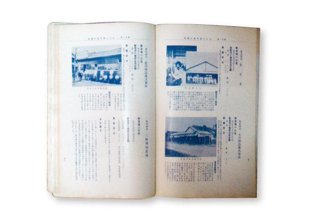 1936년 조선총독부가 발간한 '조선주조사'. 1907년부터 1935년까지 조선 주류업에 관한 공식 기록서다. [사진 제공 · 명욱]