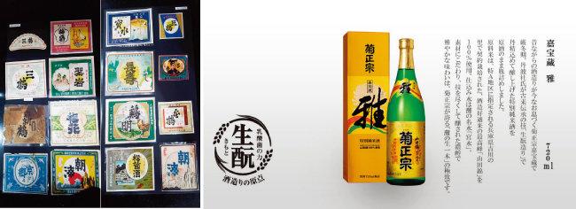 일본 유명 사케 업체 '기쿠마사무네'의 사케. '정종(正宗)'을 제품명으로 사용한다(오른쪽). 해방 전후의 주류 라벨. 대부분 일본식 청주나 소주의 라벨이다. [사진 제공 · 명욱]