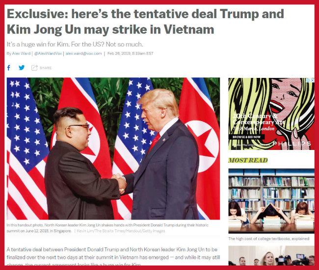 하노이 회담 잠정 합의문을 최초로 보도했던 미국 인터넷방송  복스 홈페이지. [vox.com 화면 캡처]