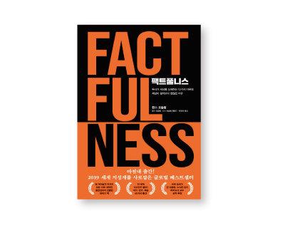 팩트풀니스(Factfulness) 外