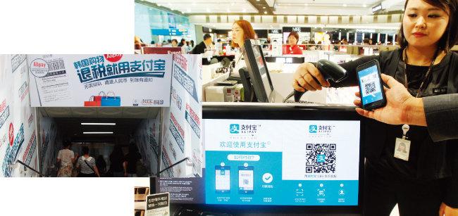 서울 명동 지하상가의 알리페이 광고(왼쪽). 인천국제공항 면세점에서 알리페이로 결제하는 모습. [뉴시스]
