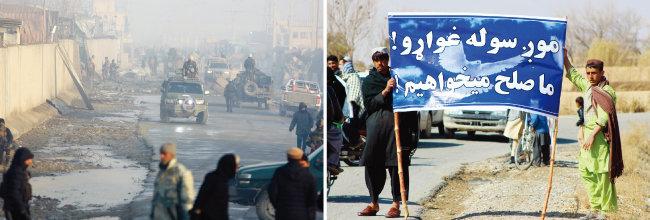 1월 15일 아프가니스탄 수도 카불에서 탈레반 소행의 자살폭탄 테러가 발생한 현장에 아프간 정부군이 도착하고 있다(왼쪽). 2월 18일 아프가니스탄 남부 헬만드주 주민들이 '전쟁이 싫고 평화가 좋다'고 적힌 손팻말을 들고 탈레반과 아프간 정부의 평화협상을 촉구하는 시위를 벌이고 있다. [AP=뉴시스, 신화=뉴시스]