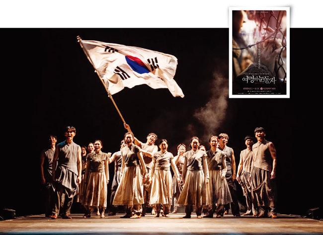 창작뮤지컬 '여명의 눈동자' 포스터(상자 안)와 극중 해방의 감격을 노래하는 장면. [수키컴퍼니]