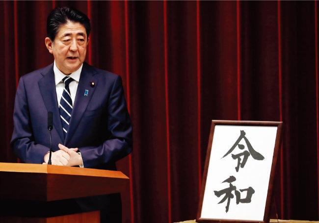 아베 신조 일본 총리가 4월 1일 도쿄 집무실에서 다음 달 1일부터 사용하게 될 새 연호 '레이와(令和)'에 대해 설명하고 있다. [AP=뉴시스]
