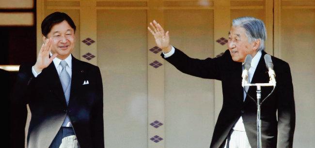 4월 30일 퇴임하는 아키히토 일왕(오른쪽)과 5월 1일 즉위하는 그의 맏아들 나루히토 왕세자가 1월 도쿄 궁전(고쿄)을 찾은 신년하객들에게 인사하고 있다. [AP=뉴시스]