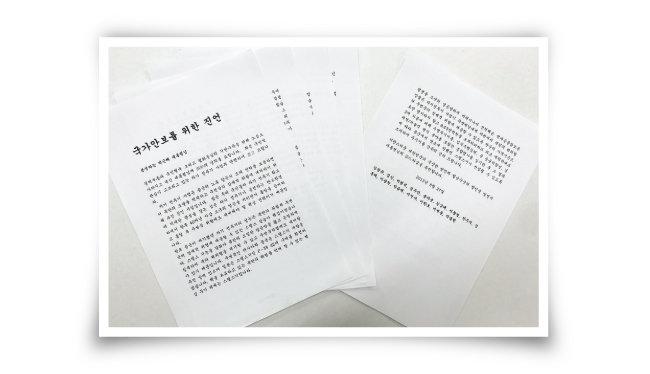 역대 공군참모총장단이 스텔스기를 도입해야 한다는 내용을 담아 박근혜 전 대통령에게 보낸 서한.