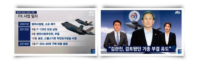 F-35A 도입 과정에 의혹이 있다고 보도한 방송 화면. [JTBC 뉴스 캡처]
