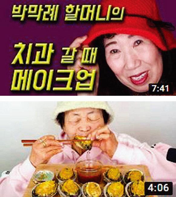 박막례 할머니, 영원씨01seeTV /  실버 크리에이터의 대표격인 박막례 할머니(위)와 영원씨.