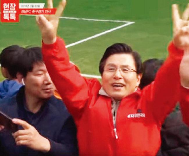 3월 30일 경남FC와 대구FC의 경기가 열린 경남 창원축구센터에서 4·3 보궐선거 유세를 벌여 논란이 된 자유한국당 황교안 대표. [자유한국당 공식 유튜브 캡처]