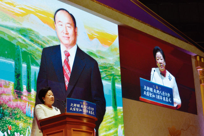 2013년 8월 23일 문선명 총재 성화 1주기 추모식에서 한학자 통일교 총재가 연설하고 있다. [동아DB]