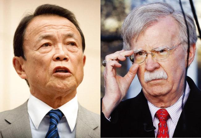 반중(反中)의 '가치관 외교'를 내놓아 아베 신조 일본 총리와 함께 인도태평양전략을 만드는 데 일조한 아소 다로 전 일본외상(왼쪽). 남중국해가 베이징의 호수가 되는 것을 좌시할 수 없다고 한 존 볼턴 미국 국가안전보장회의 보좌관. 그의 세계전략은 아베 총리의 인도태평양전략과 상통한다. [AP=뉴시스]