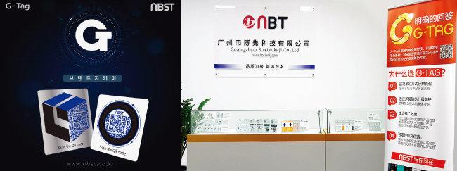 소비자가 QR코드 인식으로 정품 여부를 직접 확인할 수 있도록 보안성을 강화한 NBST의 G-Tag(왼쪽). 중국 광저우 화두구에 위치한 NBST의 중국법인 NBT 사무실.