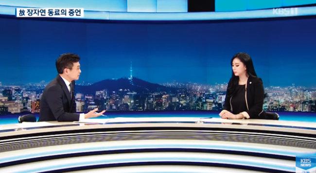고(故) 장자연 씨와 관련된'13번째 증언'을 출간한 후 'KBS 뉴스9'에 출연한 윤지오 씨. [KBS 뉴스9 캡쳐]