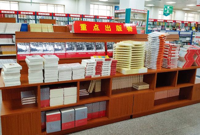 시진핑 주석 선전 책자들은 늘 서점의 맨 앞 '중점 출판물' 자리를 차지한다. 가장 눈에 띄는 맨 위 칸엔 시 주석 책자를, 그다음 칸에 마오쩌둥 출판물을 배치한 것이 눈길을 끈다. 과거엔 절대 찾아볼 수 없던 장면이다. [하종대 기자]