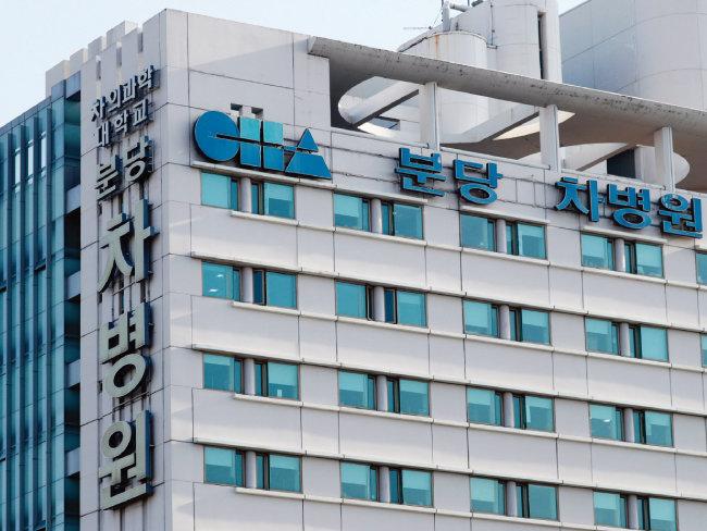 신생아 낙상 사망을 은폐한 의혹을 받는 경기 성남시 분당차병원. [뉴스1]