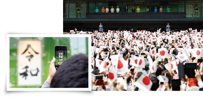 5월 1일 일본 도쿄 긴자거리에서 한 일본인이 새 연호 레이와(令和)를 휴대전화로 촬영하고 있다(왼쪽).이날 즉위한 나루히토 일왕 부부가 도쿄 고쿄 앞에 운집한 국민의 환호에  화답하고 있다. [AP=뉴시스]